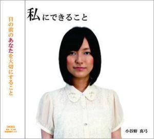 watashi-cd